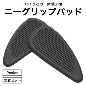 �溺 バイク用カスタム 汎用 ニーグリップパッド 2個セット/BK