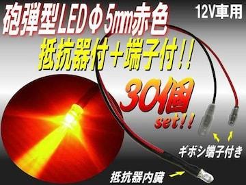 抵抗器内蔵+端子付LED砲弾型5mm/赤色30個