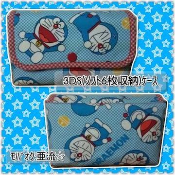 ドラえもん【3DS(ソフト6枚収納)ケース】ハンドメイド