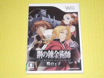 Wii★鋼の錬金術師 暁の王子