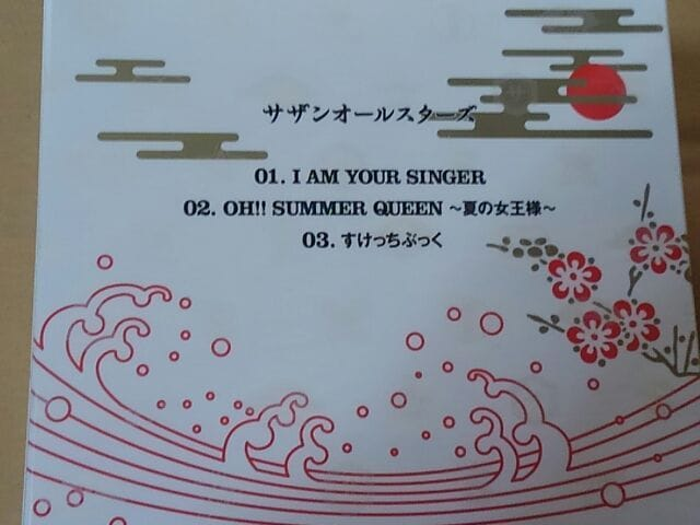 I AM YOUR SINGER 完全生産限定BOX 新品未開封品  < タレントグッズの