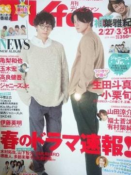 生田斗真&小栗旬★2015年4月号★月刊TVfan