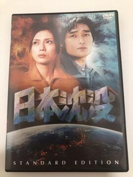 D055 DVD 日本沈没 スタンダードエディション