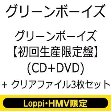 即決 HMV限定セット グリーンボーイズ 初回限定盤 (CD+DVD) 新品