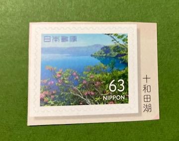 2021 十和田湖★63円切手1枚★シール式・未使用
