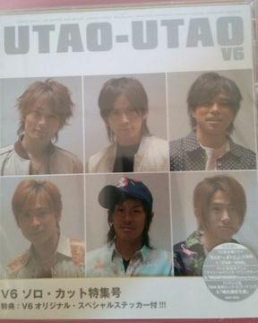 特典ポスター付き!UTAOーUTAO