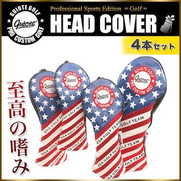 ★ゴルフ ヘッドカバー 4本セット 【HC05】