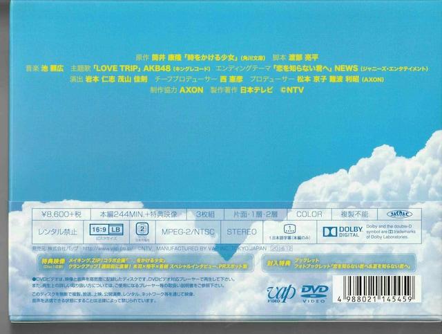 時をかける少女 DVD-BOX < CD/DVD/ビデオの