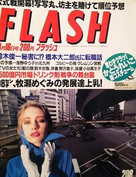 浅野ゆう子・かとうれいこ…【FLASH】1991年4月16日号