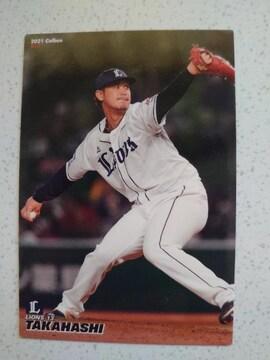 カルビープロ野球チップス 2021 第1弾 〓橋光成