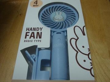 新品ハンディファン ミッフィー miffy 軽量 USB充電式/ブルー