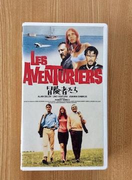 VHS『冒険者たち』アラン・ドロン主演!