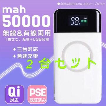 2台セット モバイルバッテリー 50000mAh 無線有線 充電器 色:白