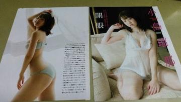 ★小島瑠那★グラビア雑誌・切抜き・4P。同梱可。
