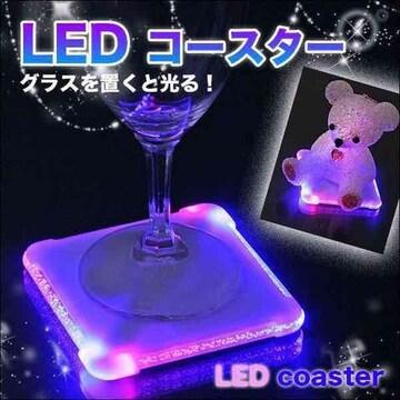 4枚 LEDコースター グラスを置くと幻想的に光る