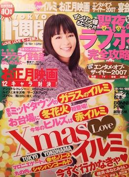 加藤ローサ・BONNIE PINK…【TOKYO1週間】2007.12.18号
