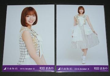 乃木坂46 和田まあや 生写真2枚 2018.October-�U