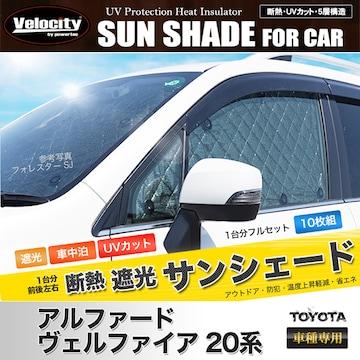 ★サンシェード アルファード ヴェルファイア 20系 【SS02】
