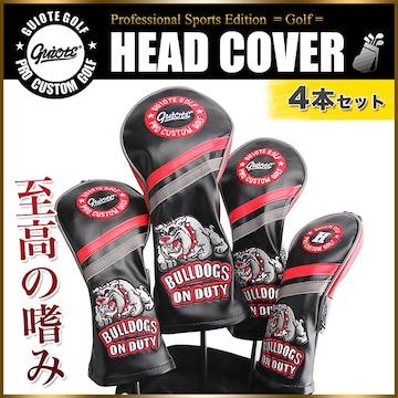 ★ゴルフ ヘッドカバー 4本セット 【HC09】