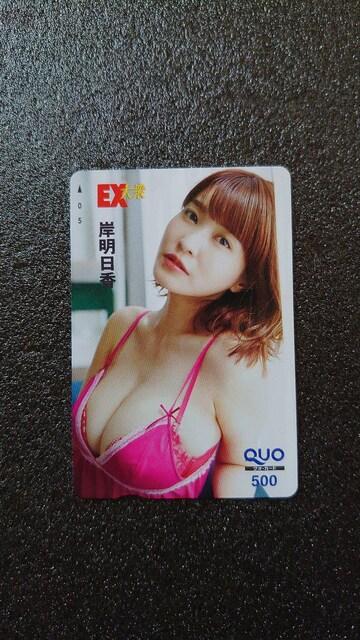 最新/岸明日香/QUOカード