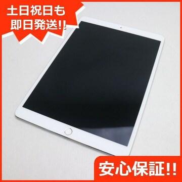 ●美品●iPad Pro 10.5インチ Wi-Fi 256GB シルバー●