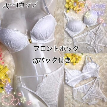★フロントホック★D100 5L白ブラ&パンティ&Tバックフリージア☆