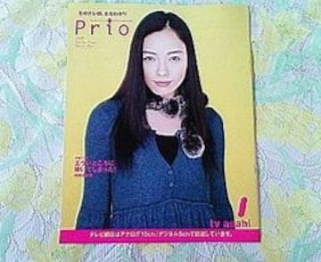 テレビ朝日「Prio」2007年冬号