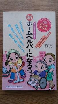 「新ホ−ムヘルパーになろう」著者:田中元