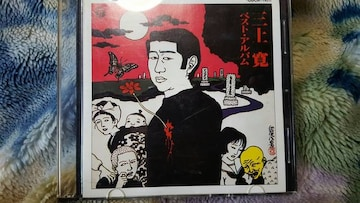 三上〓 ベストアルバム