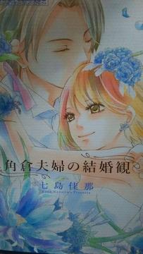 角倉夫婦の結婚観★七島佳那