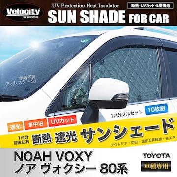 ★サンシェード ノア ヴォクシー 80系 【SS06】