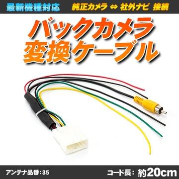 ■リアカメラ変換ケーブル 20ピン RCA オス 【Navi-35】