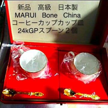 新品 高級日本製MARUI   Bone   China  コーヒーカップカップ皿