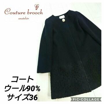 値下げ クチュールブローチ コート ウール90% サイズ36