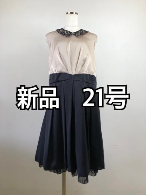 新品☆21号サテン生地のパーティーワンピース♪+付け衿m201  < 女性ファッションの