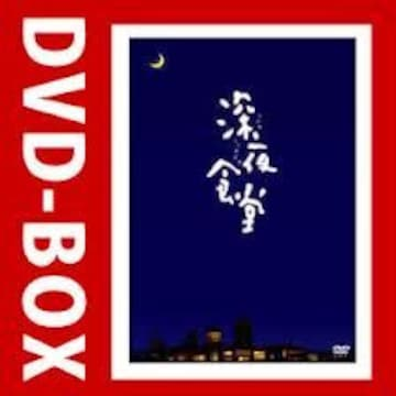 送料無料■新品■深夜食堂 ディレクターズカット DVD BOX