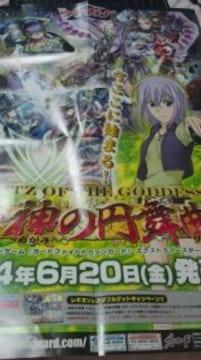 ヴァンガード 女神の円舞曲 宣伝ポスター 戸倉ミサキ