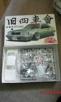 1/24スケール 激レア!チキチキれーしんぐ 旧車 コロナ(TT140)