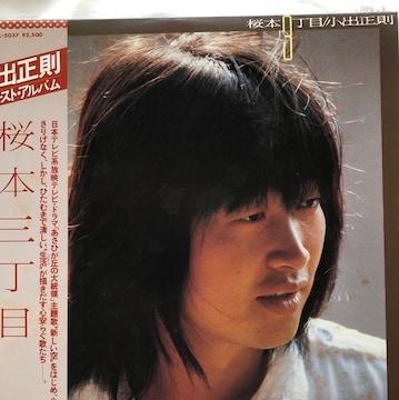 LPレコード、桜本三丁目/小出正則