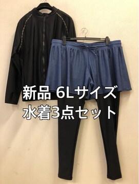 新品☆6Lサイズ長袖UV水着3点セット海もプールも☆j446