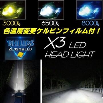 HB4-LEDフォグランプ/X3型/発光色変更可能/左右12000LM 100w級