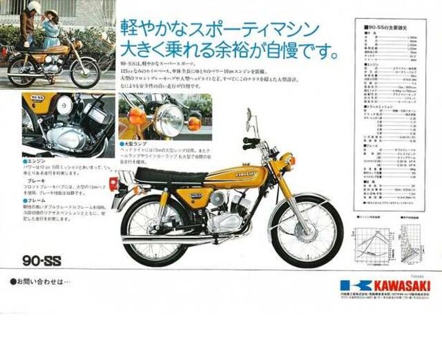 カワサキ 90SS G8-T G8-S エキパイ・ホルダーリング 絶版新品  < 自動車/バイク