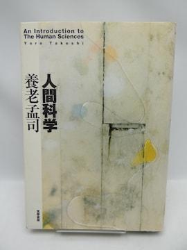 1912 人間科学 (単行本)