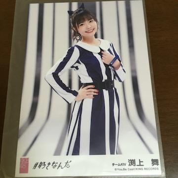 HKT48 渕上舞 #好きなんだ 生写真 AKB48