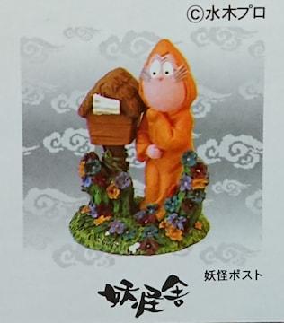 ★水木しげる★妖怪舎・妖怪フィギュアコレクション・妖怪ポスト