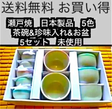 瀬戸焼 日本製品 5色 茶碗&珍味入れ&お盆 5セット