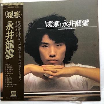 LPレコード、暖寒/永井龍雲