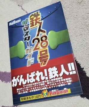 鉄人28号 マスターガイド