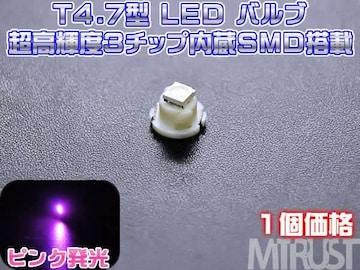 エムトラ】T4.7型LED3チップSMD1連ピンク発光/1個