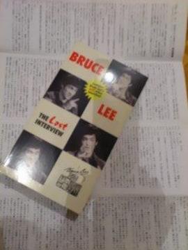 ブルース・リー〓ロスト・インタビュー